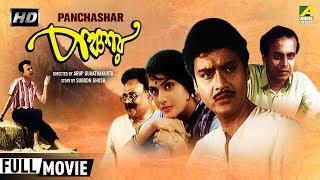 Panchashar | পঞ্চশর | Bengali Movie | Anil Chatterjee, Ruma Guha Thakurta