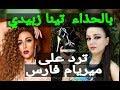 أغنية برفع الحذاء المطربة تينا زبيدي ترد بعنف على ميريام فارس وتدافع عن مصر mp3