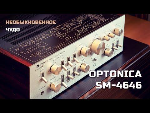 Необыкновенное чудо  Предвзятый обзор усилителя OPTONICA SM 4646