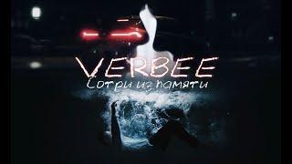 VERBEE - Сотри из памяти (Премьера клипа 2021)