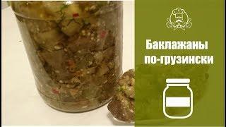 Как приготовить баклажаны по-грузински на зиму