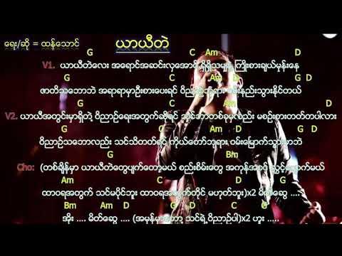 Myanmar Gospel Song (ယာယီတဲ/ Ya Yee Tay) - Thang Tawng