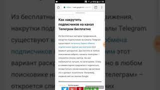 Накрутка Телеграм: подписчики на канал Telegram бесплатно, купить. Накрутка-продвижение