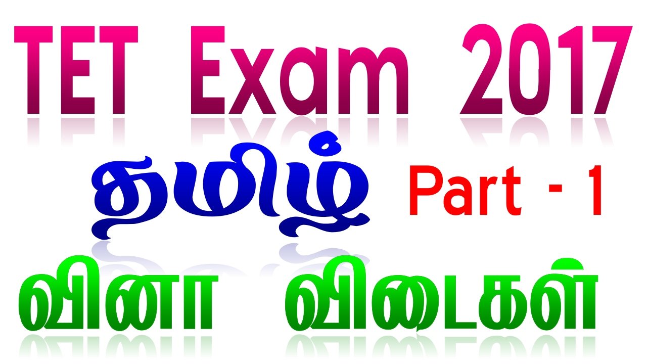 tet question and answer in tamil tntet exam tet tamil tet question and answer in tamil tntet exam 2017 tet tamil model question paper part 1