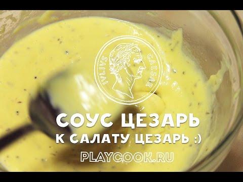 Салат Цезарь Рецепты приготовления с фото KulinaRu