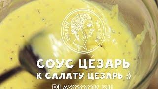 """Соус Цезарь к салату Цезарь - вкусный видео рецепт / Sauce for the salad """"Caesar"""""""