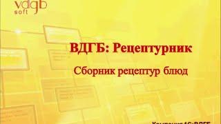 Обзор продукта ВДГБ: Рецептурник