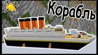 КОРАБЛЬ и ПРИЗРАК в майнкрафт !!! - МАСТЕРА СТРОИТЕЛИ #56 - Minecraft