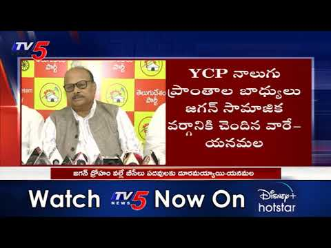 TDP Vs YCP | Yanamala Comments On YCP Over BC's | AP CM Jagan | TV5 News teluguvoice