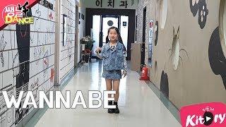 [쌩 날 Dance] 키즈댄스 ITZY - WANNAB…