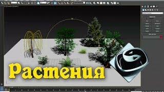 3Ds MAX создание и выбор типа растительности [деревья/кусты или травы]
