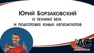 Юрий Борзаковский о технике бега и подготовке юных легкоатлетов