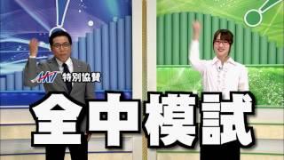 高校入試の羅針盤、秋田県最大規模の全中模試!
