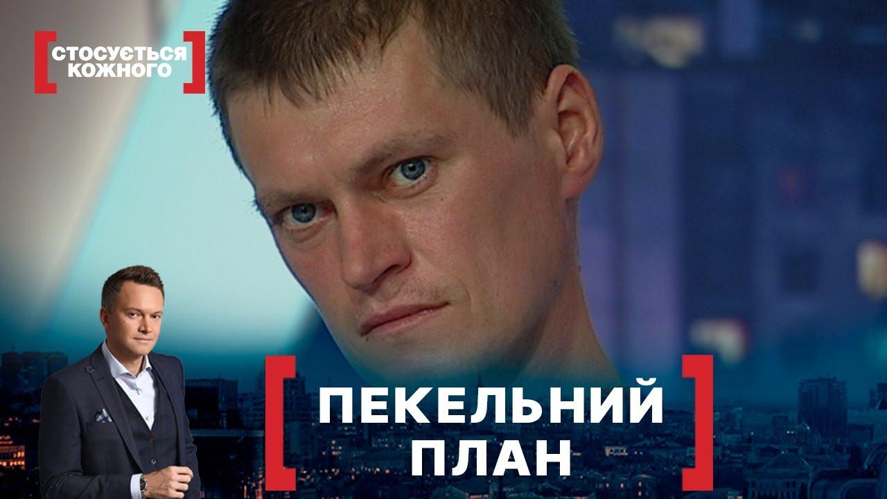 Стосується кожного. Ефір от 17.08.2020 ПЕКЕЛЬНИЙ ПЛАН.