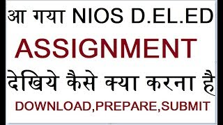 आ गया NIOS D.EL.ED ASSIGNMENT, Download, Prepare, Submit thumbnail