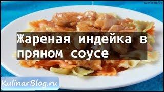 Рецепт Жареная индейка впряном соусе
