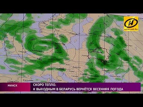 Прогноз погоды в Беларуси: тепло вернётся на этой неделе