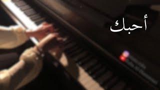 حسين الجسمي - أحبك (بيانو) | Hussain AlJassmi - Ahebbak (piano)