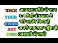 HOW TO TRACK ONLINE DROOM PRODUCT ORDER   TRACK ONE CLICK AND FULL INFORMATION  YOUR PRODUCTS 2018