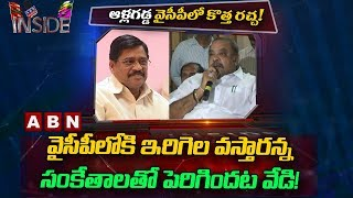 Political Heat in Allagadda Constituency For Upcoming Elections 2019 | INSIDE | ABN Telugu