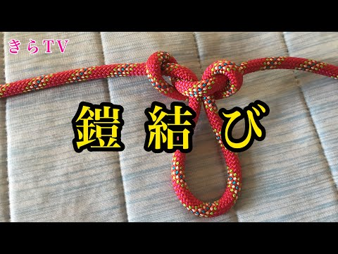 【ロープワーク】鎧結び、簡単ロープの結び方の基本【 小型船舶免許 アウトドア】