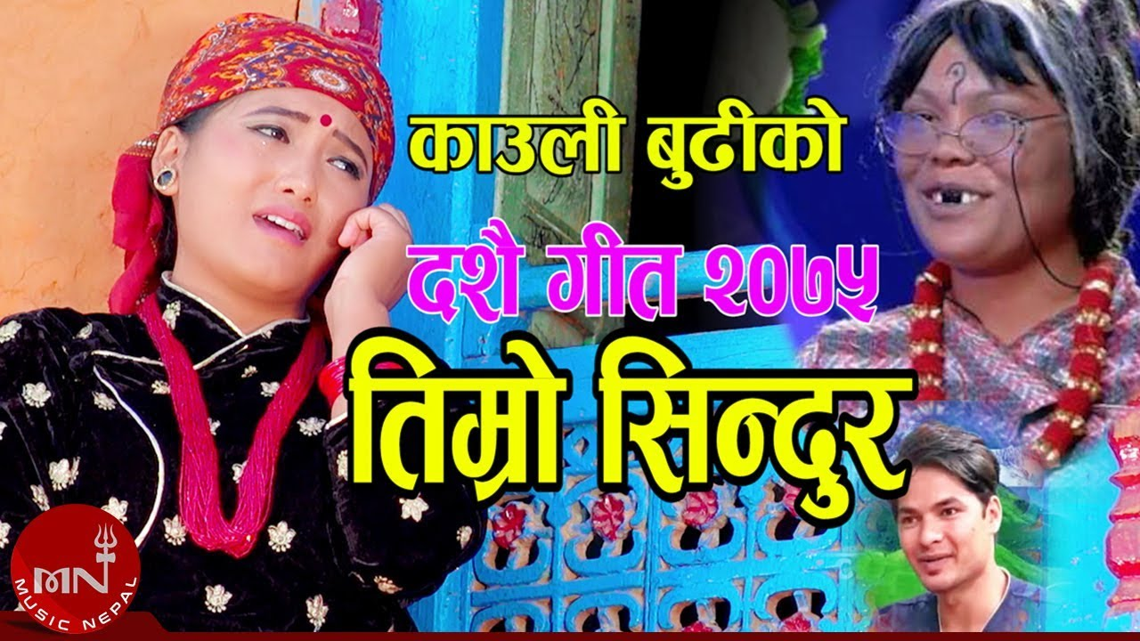 Kauli Budi New Dashain Song 2075/2018 | Timro Sindur | Amit Babu Rokaya Ft. Juna Gurung & Dilip