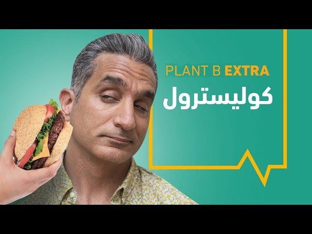 Plant B الحلقة الرابعة | كوليسترول - Cholesterol