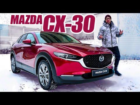 Новая Mazda CX 30 - ЛУЧШИЙ Конкурент Шкоде Карок 2021. Обзор Мазда СХ-30