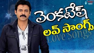 Venkatesh Love Songs - Venkatesh Super Hit Video Songs - 2016
