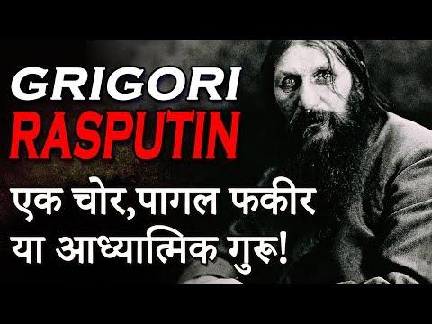 grigori-rasputin-mystery-|-ग्रिगोरी-रासपुतिन-का-रहस्य-|-seriously-strange