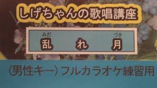 「乱れ月」しげちゃんのカラオケ実践講座 / 角川博・男性用カラオケ(オリジナルキー)