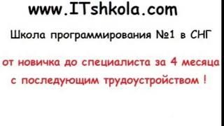 С нуля до профи за 4 месяца с трудоустройством  Курсы программирования от ITshkola com
