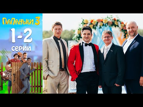 Комедия «Пaпaнькu 3» (2021) 1-5 серия из 16 HD
