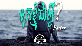 ទុកខ្ញុំជាអ្វី - Paster [Full Audio] Khmer Song Khmer Original Song