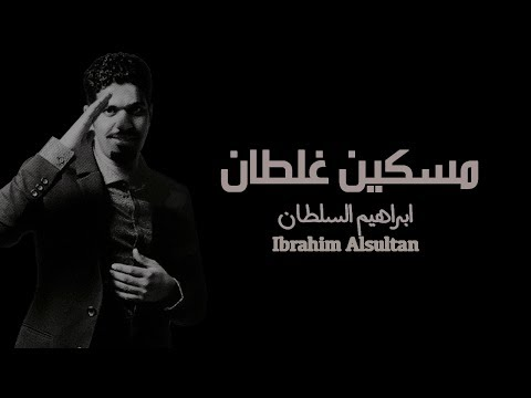 ابراهيم السلطان - مسكين غلطان ( حصرياً ) | 2017