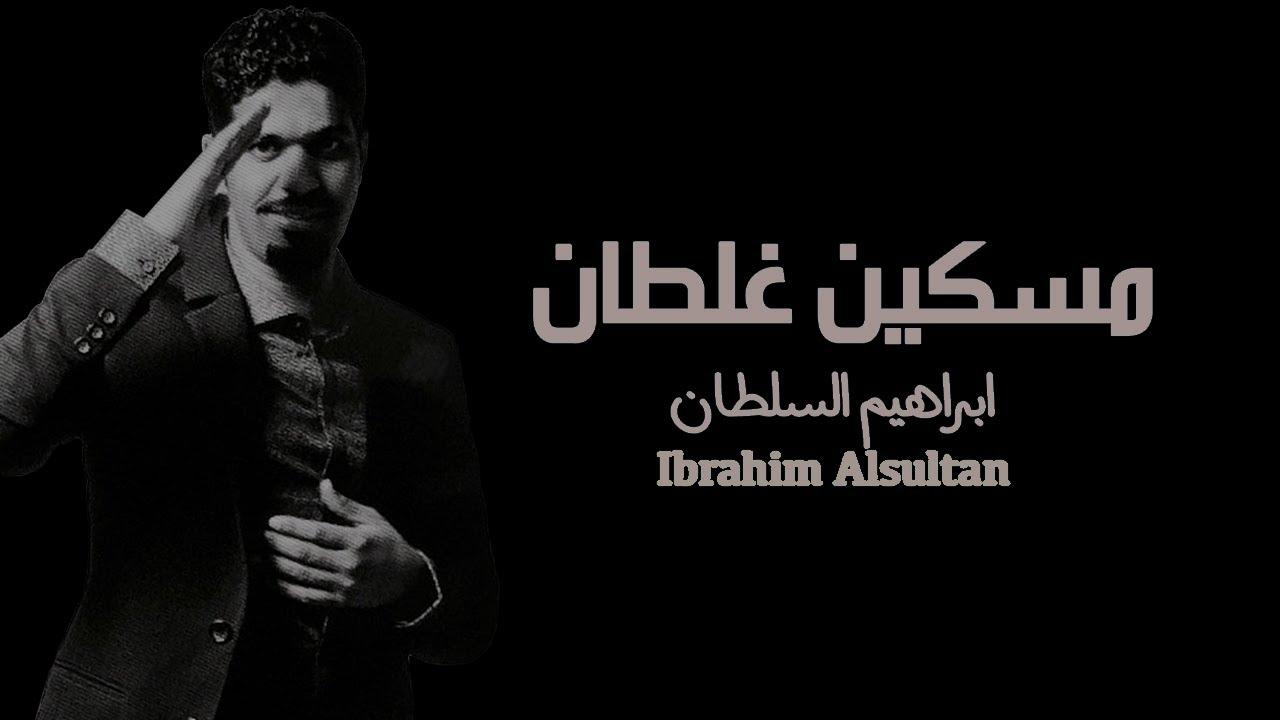 ابراهيم السلطان - مسكين غلطان ( حصرياً )   2017