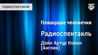 Артур Конан Дойл. Пляшущие человечки. Радиоспектакль