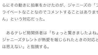 「キスマイ藤ヶ谷と瀧本美織の熱愛」否定しないジャニーズの不可解対応.