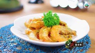 肥媽Maria Cordero教廚「蝦之盛宴 黃金蝦、龍井蝦、醉蝦 2」@阿媽教落食平D
