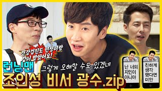 (ENG SUB) RUNNINGMAN KWANGSOO, the Secretary of INSUNG.zip