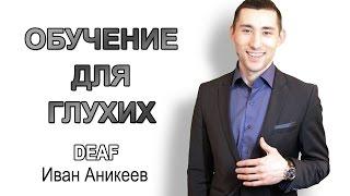 Иван Аникеев - Обучение для глухих.
