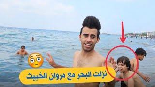 نزلت للبحر مع مروان اخوي بحر اسطنبول | كرار الساعدي