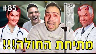 המתיחה הכי מטורפת שעשו בארץ!!! (אוראל בבית חולים!!)