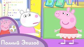 Мультфильмы Серия - Свинка Пеппа - S01 E31 Урок балета (Серия целиком)