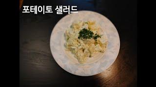 양식조리사 포테이토 샐러드 요리시간30분