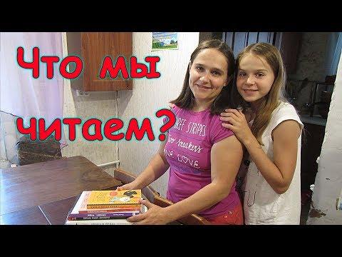 Интересные книги детям. Обзор. МИФ. (08.19г.) Семья Бровченко.