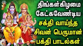 POWERFUL SHIVAN TAMIL DEVOTIONAL SONGS   Shivan Bhakti Padalgal   Lord Sivan Tamil Devotional Songs