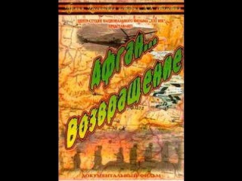 Афган... Возвращение (2003) фильм