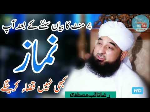 Namaz ki Fazilat Hadees aur Ahmiyat Faraz namaz