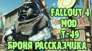 Fallout 4 мод T-49 - Броня Рассказчика